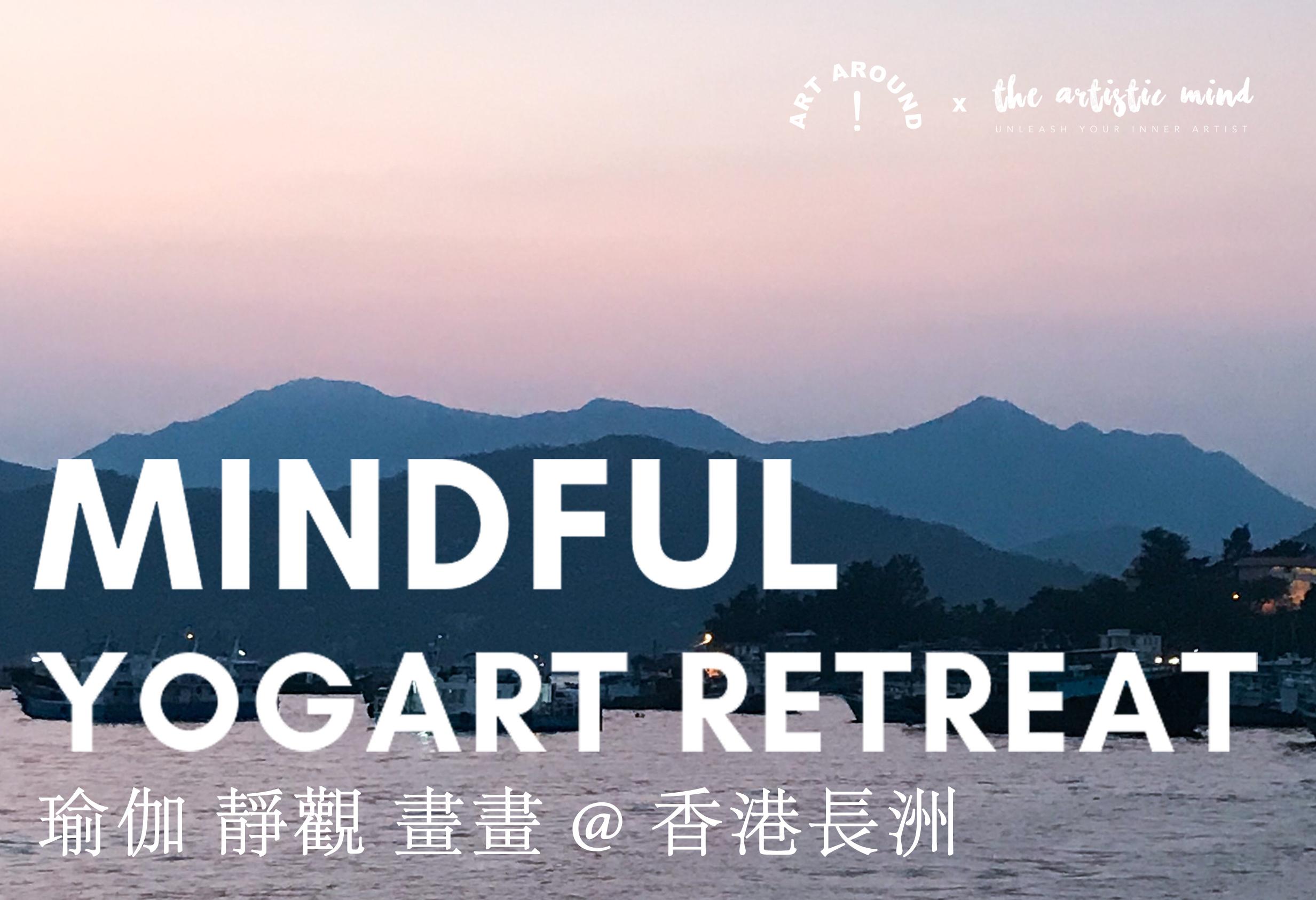 Mindful YogArt Retreat 瑜伽 靜觀 畫畫@香港長洲